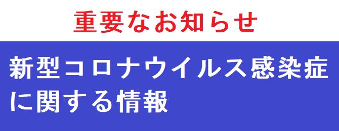 Twitter 太田 市 コロナ